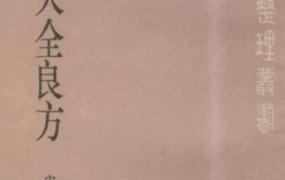 《中医古籍整理丛书》 (全140册)PDF电子书下载