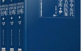 中华历代名医医案全库(全3册)PDF电子书下载