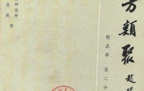 《医方类聚》校点本(全11册)PDF电子书下载