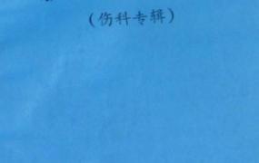 《浙江中医临床经验选辑:伤科专辑》PDF电子书下载