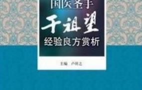 《国医圣手干祖望经验良方赏析》PDF电子书下载