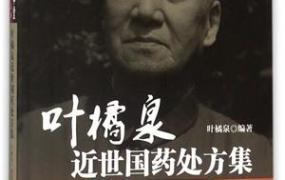 《叶橘泉近世国药处方集》PDF电子书下载