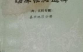 浙江中医临床经验选辑(内、儿科专辑)PDF电子书下载