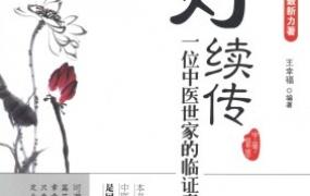 《医灯续传:一位中医世家的临证真经》PDF电子书下载