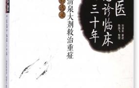 《中医急诊临床三十年:刘清泉大剂救治重症经验选录》PDF电子书下载