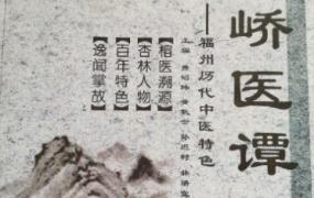 《榕峤医谭:福州历代中医特色》PDF电子书下载