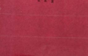 《张琪临证经验荟要》PDF电子书下载