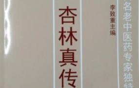 《杏林真传:全国500名老中医药专家独特经验精华》PDF电子书