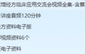 蔡长福老中医经方讲座音频视频、临证资料合集