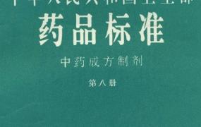 中药成方制剂(全20册)PDF电子书下载
