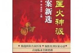 《中医火神派医案新选》PDF电子书下载