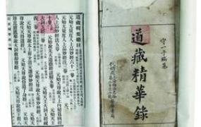 《道藏精华录》PDF电子书下载
