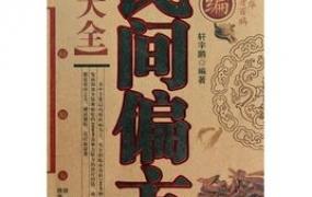 《新编民间偏方大全》PDF电子书下载