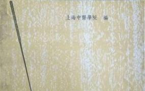 杨甲三《针灸腧穴学》PDF电子书下载