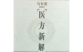 《医方新解》PDF电子书下载