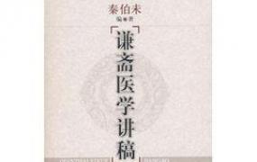 《谦斋医学讲稿》PDF电子书下载