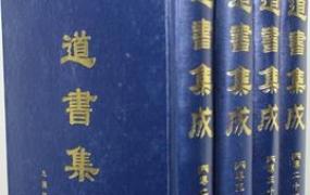 《道书集成》(全60册)PDF电子书下载