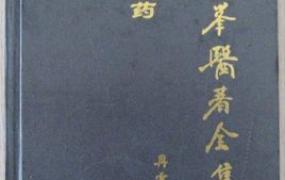 《冉雪峰医著全集》 方药、医经、临证(全三册) PDF电子书下载
