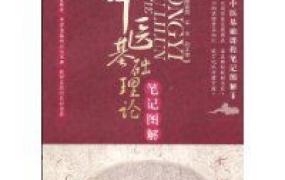 中医基础课程笔记图解全10册PDF电子书下载