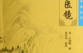 《笔花医镜》PDF电子书下载