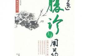 《中医腹诊与用药》PDF电子书下载