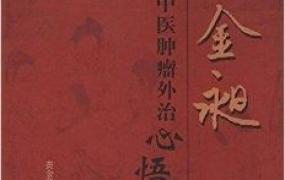 黄金昶中医肿瘤医书(全5册)外治心悟,辨治十讲,专科二十年心得PDF电子书