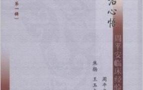 《疑难病证治心悟:周平安临床经验辑要》PDF电子书下载