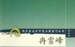 《冉雪峰医案》PDF电子书下载