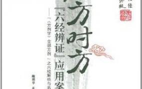 """《经方时方""""六经辨证""""应用案解》PDF电子书下载"""
