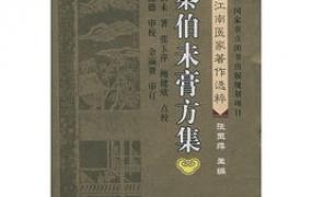 《秦伯未膏方集》PDF电子书下载