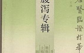 《当代名医临证精华:小儿腹泻专辑》PDF电子书下载