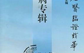 《当代名医临证精华:眼底病专辑》PDF电子书下载
