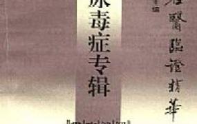 《当代名医临证精华:肾炎尿毒症专辑》PDF电子书下载