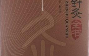 《中国针灸全书》PDF电子书下载
