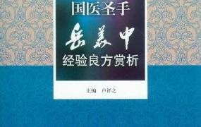 《国医圣手岳美中经验良方赏析》PDF电子书下载