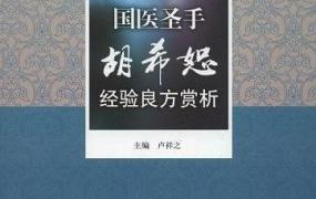 《国医圣手胡希恕经验良方赏析》PDF电子书下载