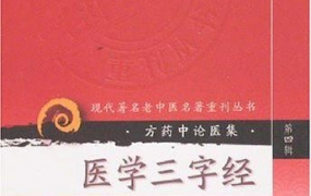 现代著名老中医名著重刊丛书(70册)PDF电子书下载