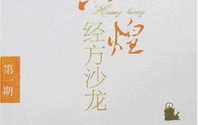 黄煌经方沙龙(第一、二、三期)PDF电子书下载