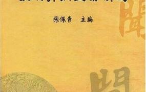 《张琪肾病医案精选》PDF电子书下载