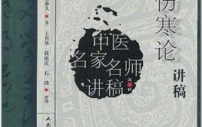 《陈亦人伤寒论讲稿》PDF电子书下载
