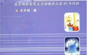 《中医辨证论治100例:北京协和医院史济招教授从医60年经验》PDF电子书