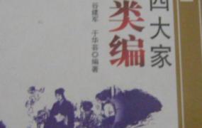 《易水四大家医案类编》PDF电子书下载
