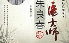 国医大师临床经验实录丛书(全12册)PDF电子书下载