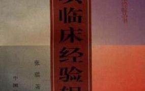 《张琪临床经验辑要》PDF电子书下载