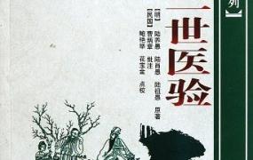 《陆氏三世医验》PDF电子书下载