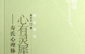 《心有灵犀一脉通:寿氏心理脉学与临床》PDF电子书下载