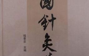 程莘农《中国针灸学》