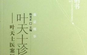 《叶天士诊治大全:叶天士医案研究》PDF电子书下载