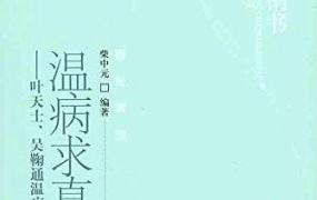 《温病求真:叶天士、吴鞠通温病学说研究》PDF电子书下载