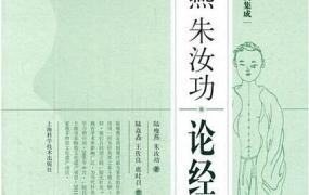 《陆瘦燕朱汝功针灸集成:陆瘦燕朱汝功论经络》